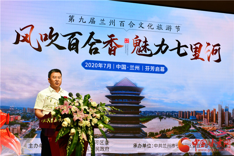 第九届兰州百合文化旅游节昨日开幕