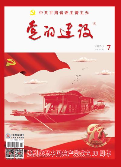《党的建设》杂志 2020年第7期 总第453期