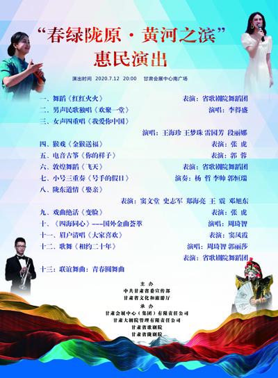 """""""春绿陇原·黄河之滨""""惠民演出将于7月12日在甘肃会展中心南广场上演(图)"""