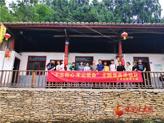 甘肃省网络文化协会联合会员单位走进陇南文县化坪村开展公益扶贫活动