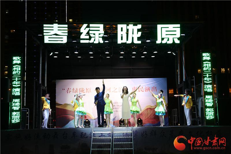"""""""春绿陇原·黄河之滨""""惠民演出点亮金城夏夜(图)"""