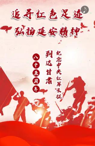 """H5丨""""追寻红色足迹 弘扬延安精神""""采访团出发啦!"""