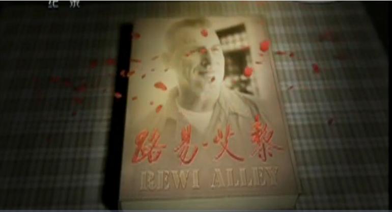 《历史传奇》《路易·艾黎》 第二集 上海十年
