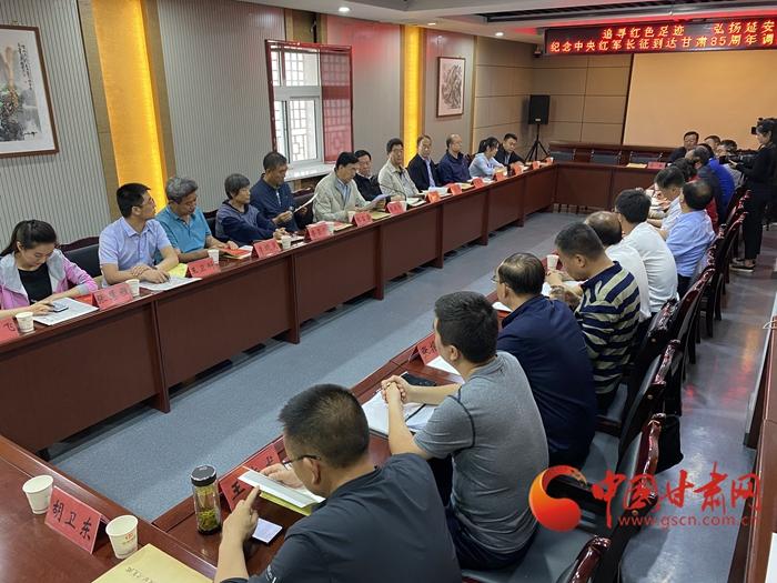 纪念中央红军长征到达甘肃85周年调研采访活动座谈会在宕昌召开