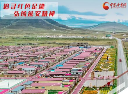 微海报丨碌曲县尕秀村:生态旅游第一藏寨 牧村面貌焕新颜