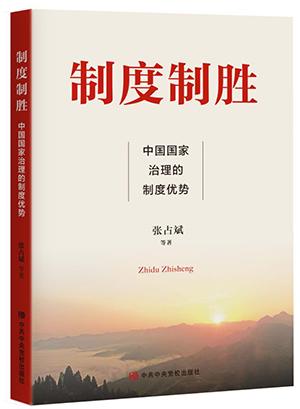 《制度制胜——中国国家治理的制度优势》连载(2)人民当家作主制度体系的显著优势
