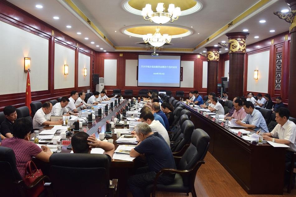 天水市城乡规划委员会召开第四十四次会议