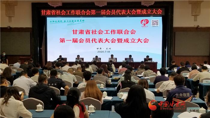 甘肃省社会工作联合会第一届会员代表大会暨成立大会在兰召开
