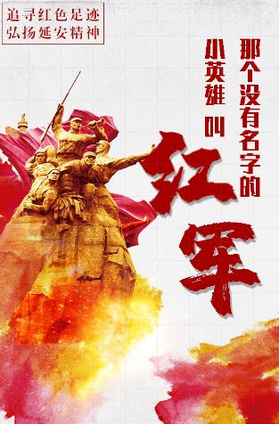 【红色故事】80多年前红色记忆,小红军救魏煜