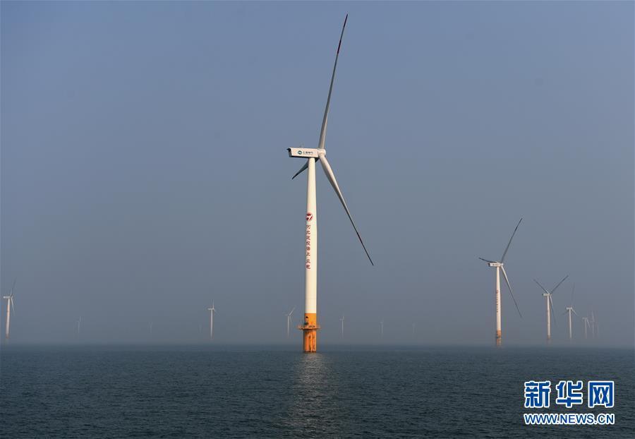 (经济)(5)河北首个海上风电项目全部风机并网投运