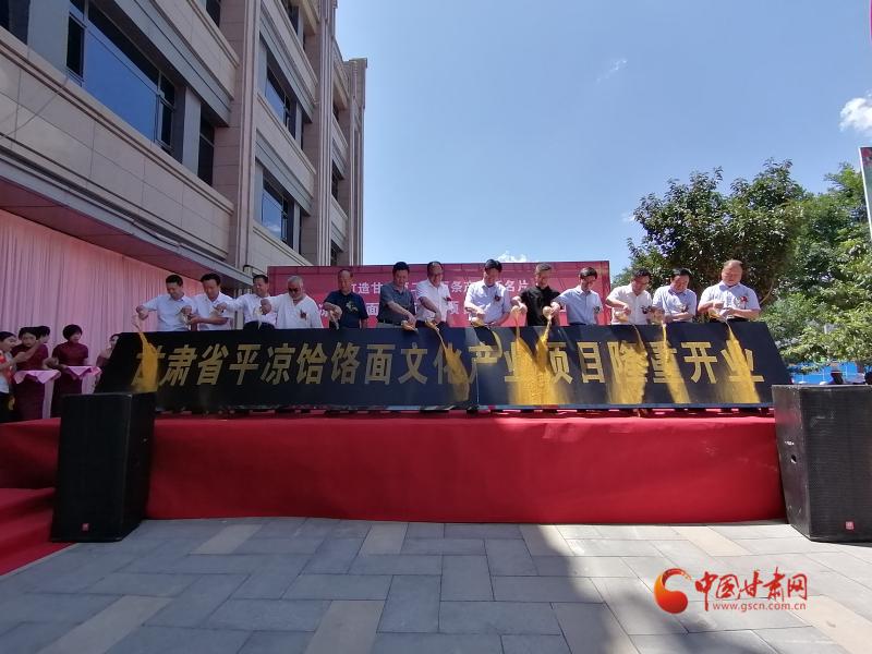 甘肃平凉饸饹面文化产业项目一期工程开业