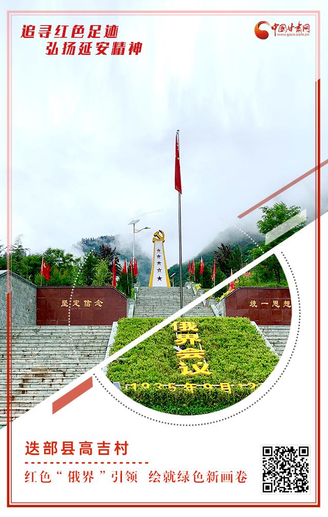 """微海报丨迭部县高吉村:红色""""俄界""""引领 绘就绿色新画卷"""