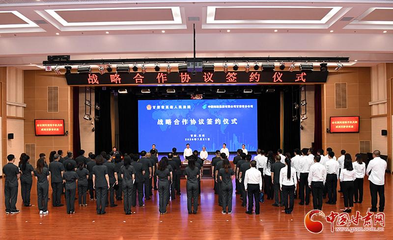 甘肃省法院与甘肃省邮政分公司签订战略合作协议(图)