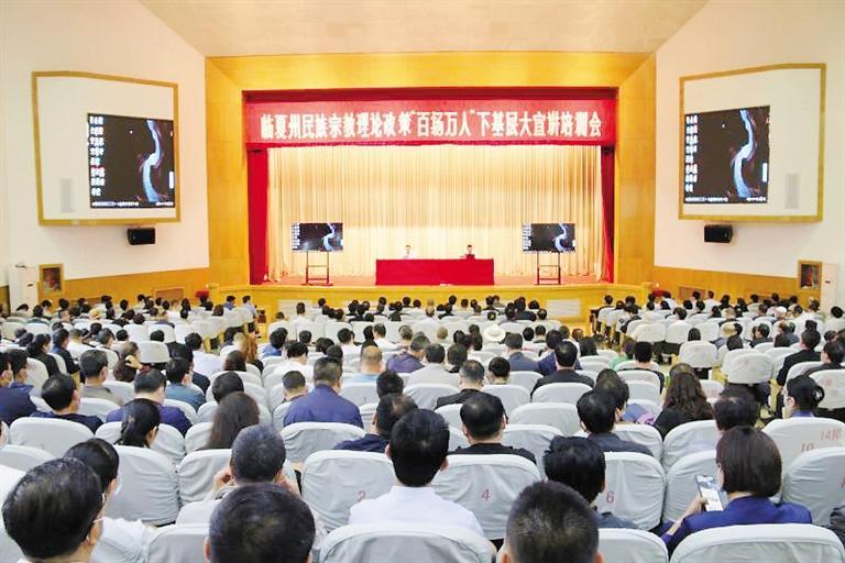 """临夏州深入推进""""沿黄河—洮河民族团结进步提升带""""创建工作综述"""