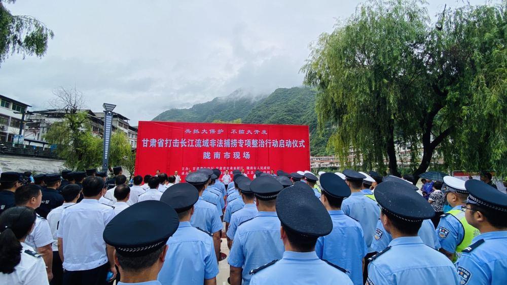 甘肃多部门联合打击长江流域非法捕捞行为