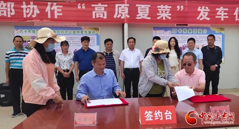 甘肃省临夏县1.8亿元消费扶贫订单成功签约