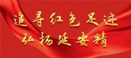 """纪念""""中央红军长征到达甘肃85周年""""调研采访活动"""