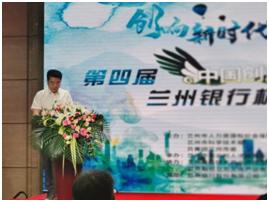 """第四届""""中国创翼""""创业创新大赛"""