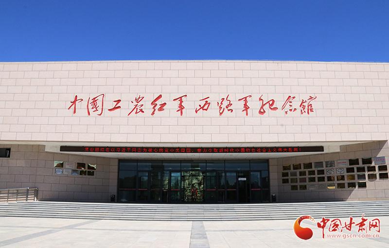 【跟着总书记看甘肃】张掖高台:讲好红西路军故事 让红色基因代代传承(图)