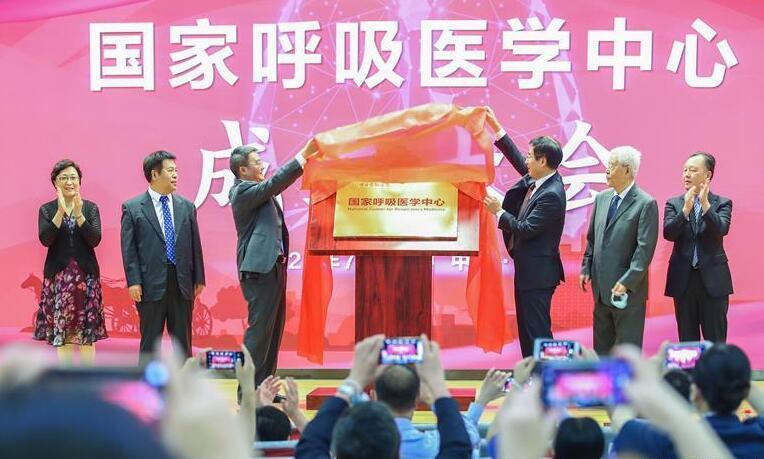 国家呼吸医学中心在京成立