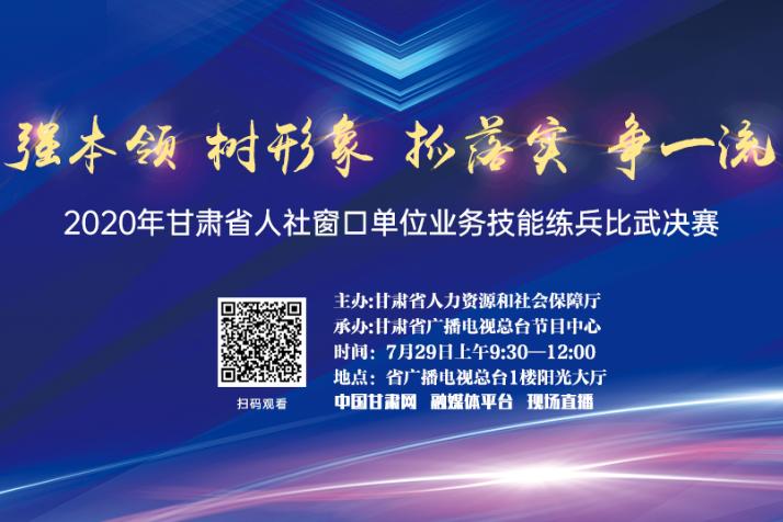 直播预告丨甘肃省人社窗口单位业务技能练兵比武决赛将于明日开赛