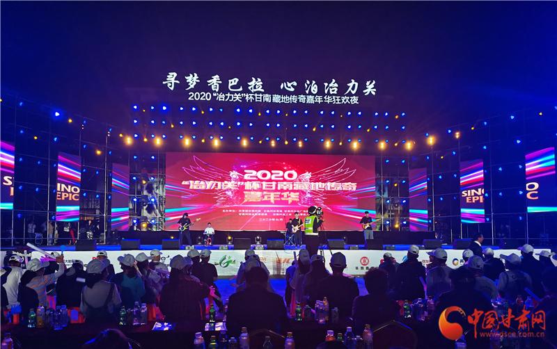 2020甘南藏地传奇嘉年华点燃盛夏之夜