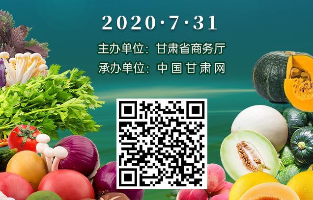 直播预告|2020年甘肃省特色农产品集中上市季线上线下产销对接活动将于明日举行