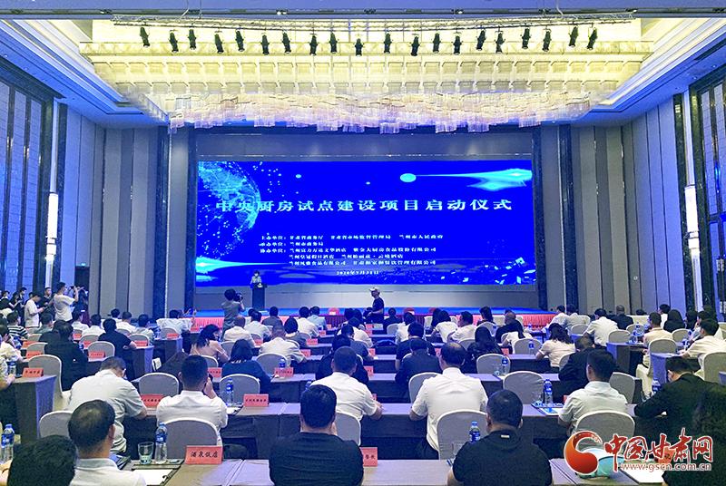 甘肃省中央厨房试点建设项目在兰州启动(图)