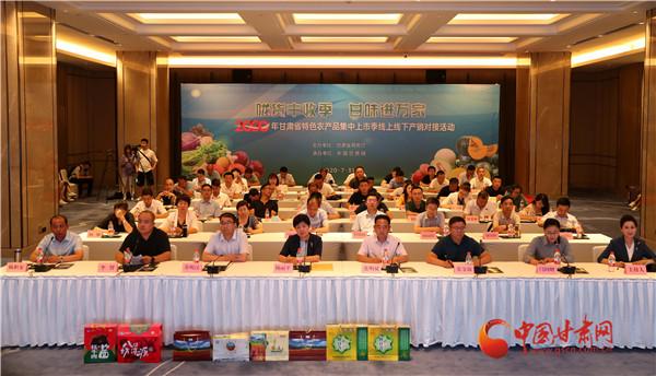 签约9.57亿元 甘肃省特色农产品集中上市季线上线下产销对接成效喜人