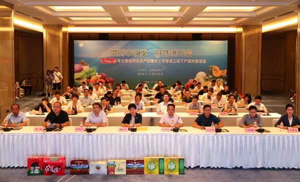 签约9.6亿元 甘肃省特色农产品集中上市季线上线下产销对接成效喜人