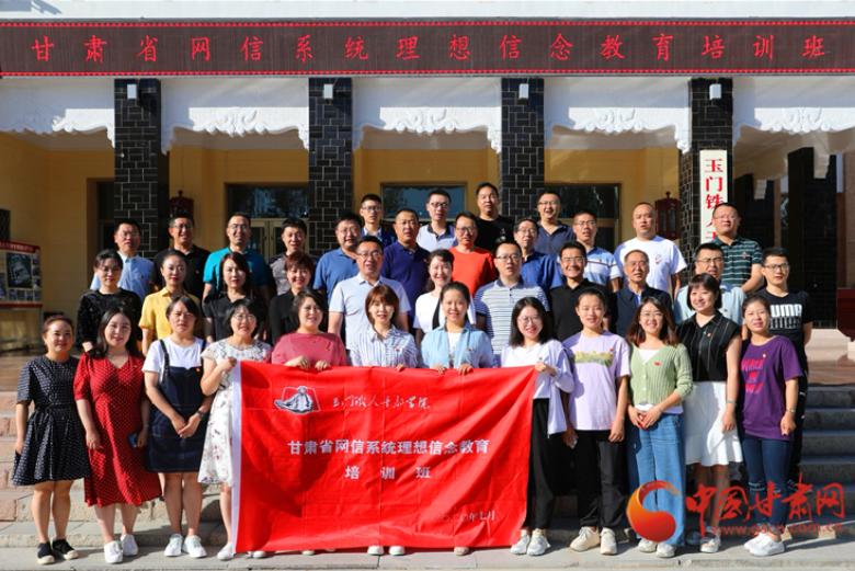 甘肃省网信系统理想信念教育培训班在玉门铁人干部学院成功举办