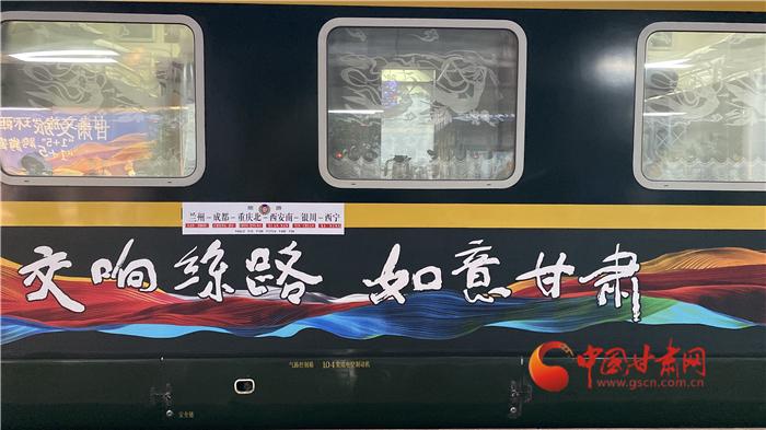 """""""陆上邮轮""""发车!""""环西部火车游""""开启跨省文旅合作新模式"""