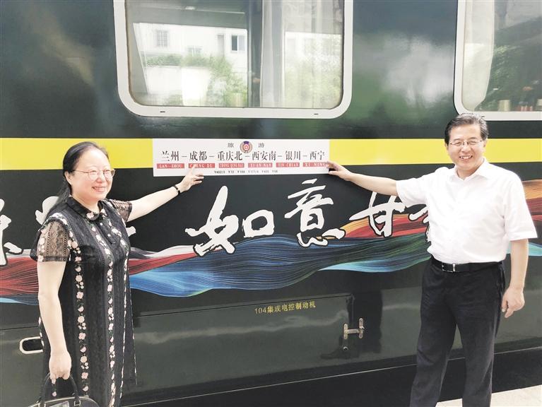 """""""环西部火车游""""专列抵达首站成都"""