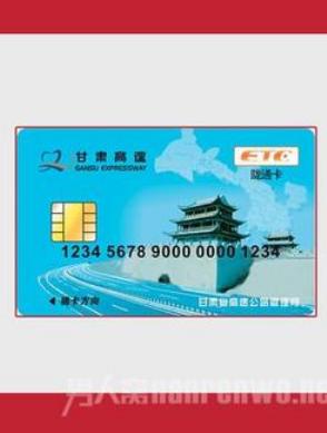 先通行后缴费 甘肃省高速公路ETC储值卡可转为记账卡