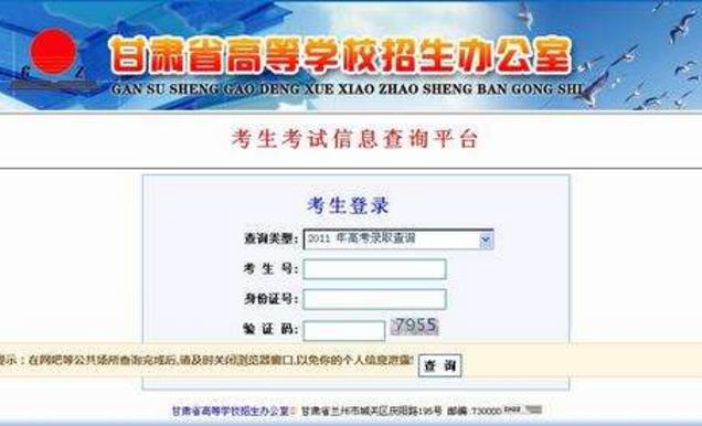 甘肃省高考录取结果查询系统开通