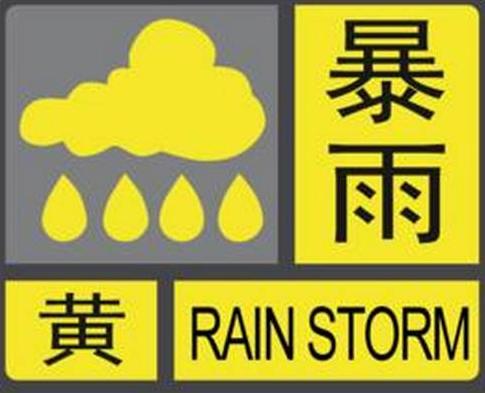 兰州市三部门联合发布地质灾害气象风险黄色预警