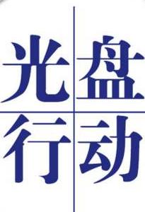 """甘肃省消协发出拒绝餐饮浪费倡议 提倡分餐制常态化开展""""光盘行动"""""""
