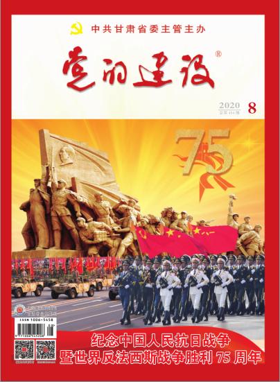 《党的建设》杂志 2020年第8期 总第454期