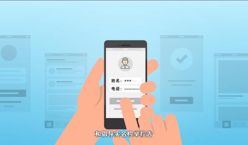 视频 | 纪检监察机关鼓励和倡导实名检举控告