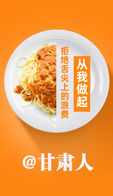图解|@甘肃人 关于吃的这份倡议请收好!