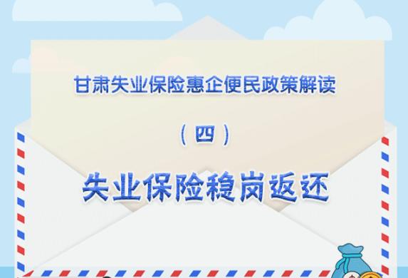 图解丨甘肃失业保险惠企便民政策解读(四)