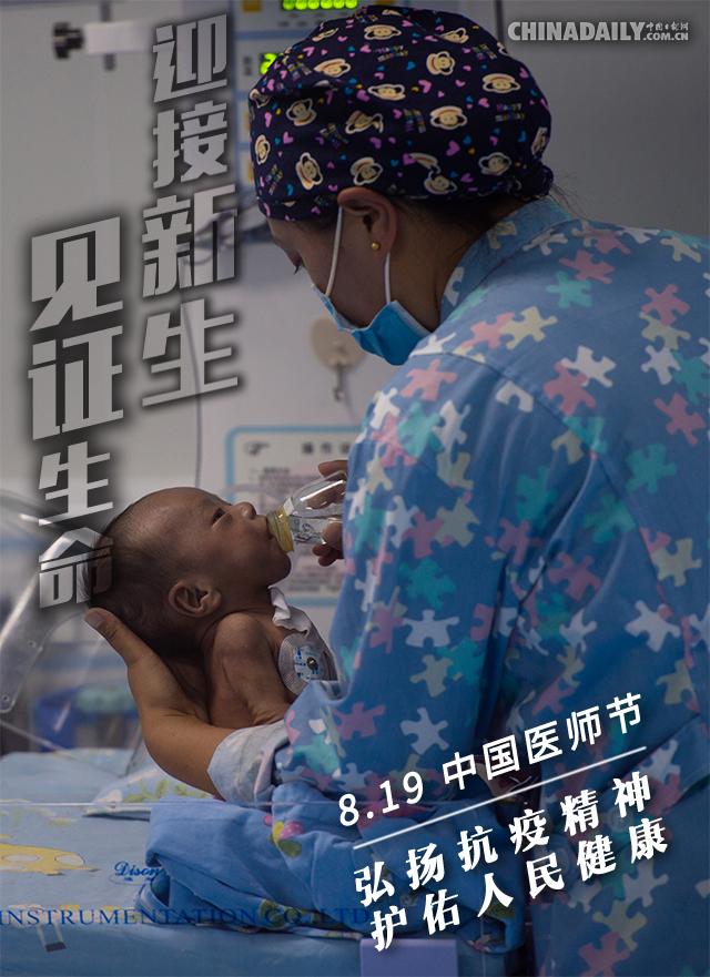 医者 |海报 | 致敬生命 致敬医者初心