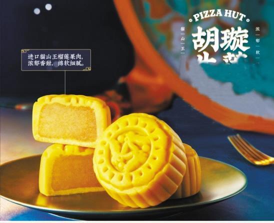 """敦煌博物馆联袂必胜客""""放大招"""" 中秋来吃""""敦煌月饼"""""""