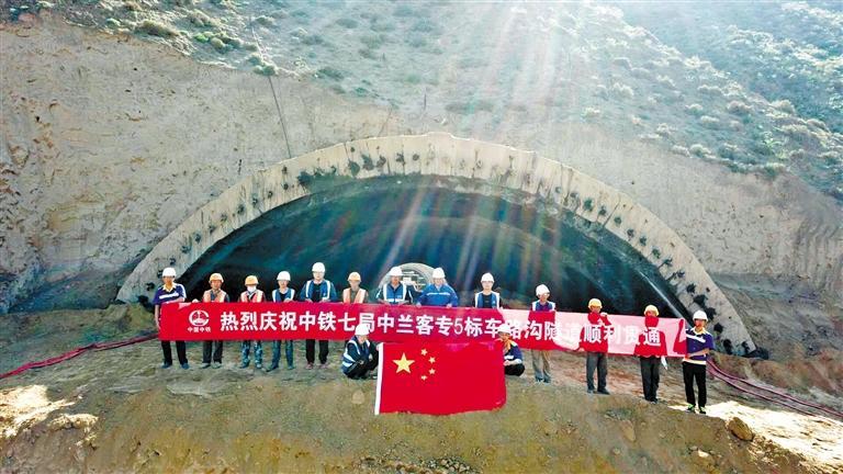 新建中兰客专车路沟隧道顺利贯通