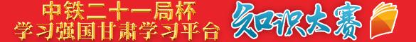 中铁二十一局学习强国甘肃学习平台知识大赛