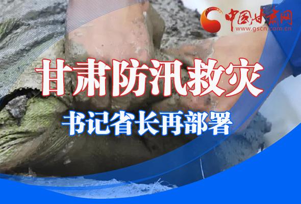 图解|甘肃防汛救灾 书记省长再部署