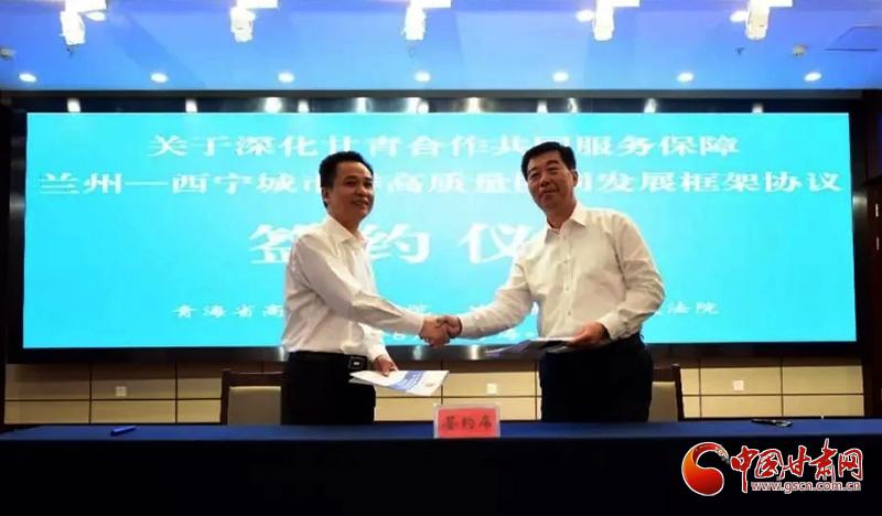 """甘青法院签署""""7+6""""框架协议 携手深化兰西城市群建设司法保障"""