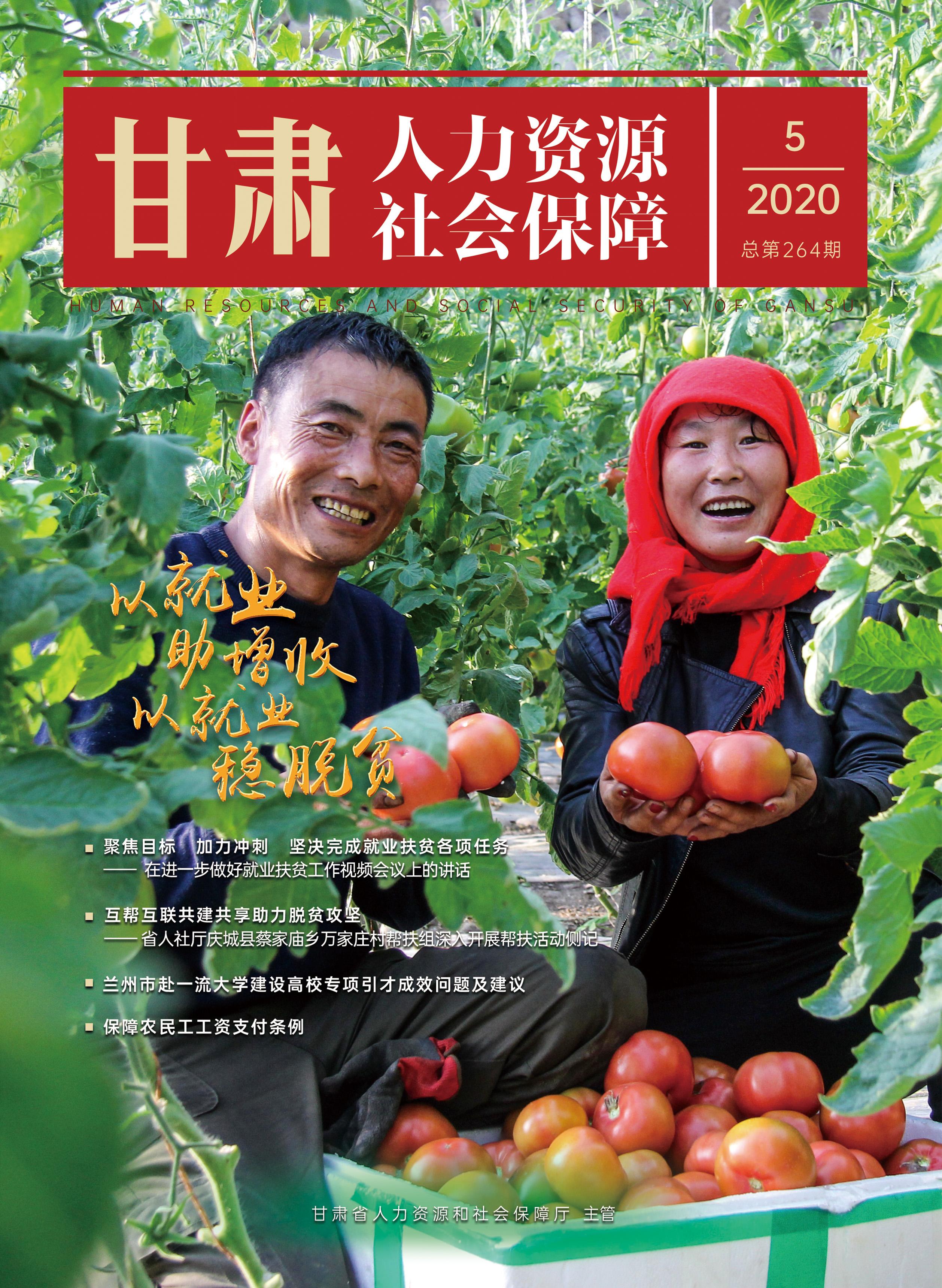 《人社》杂志2020年第五期