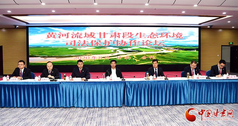 首届黄河流域甘肃段生态环境司法保护协作论坛在甘南召开