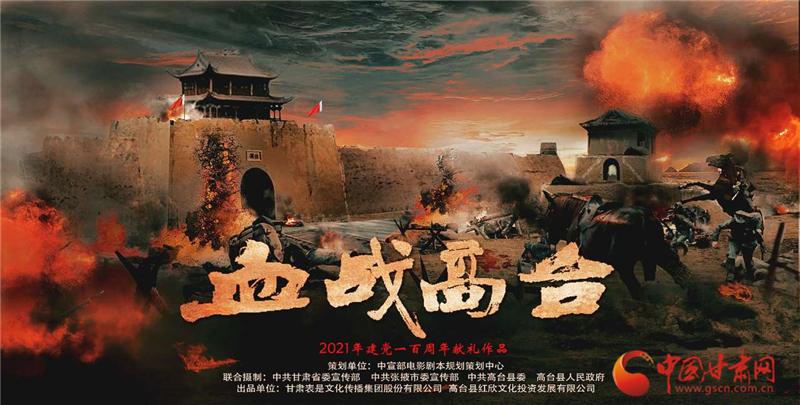 高台县深入推进红色文旅融合 电影《血战高台》11月即将开拍(视频)